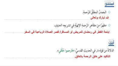 Photo of صور حل درس من معالم رحمة الرسول ﷺ تربية اسلامية الصف الحادي عشر