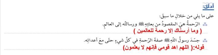 تربية اسلامية الصف الحادي عشر