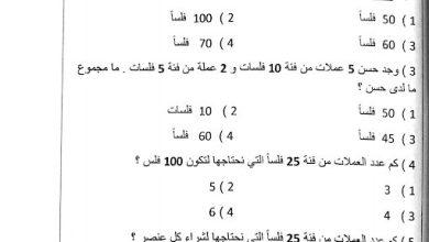 Photo of ملزمه شاملة رياضيات صف ثاني فصل ثالث