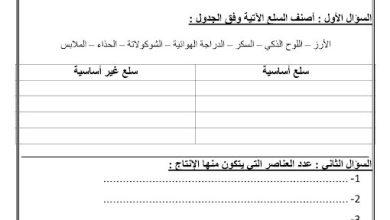 Photo of أوراق عمل مراجعة أنواع السلع والخدمات دراسات اجتماعية صف ثاني فصل ثالث