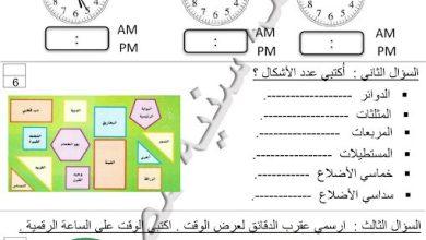 Photo of اختبار رياضيات صف ثاني فصل ثالث