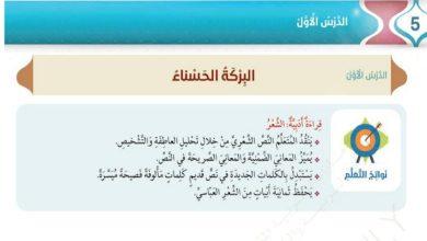 Photo of حل درس البركة الحسناء لغة عربية صف سابع فصل ثالث