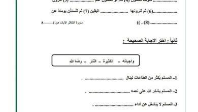 Photo of ورقة عمل سورة التكاثر تربية إسلامية صف ثاني فصل ثالث