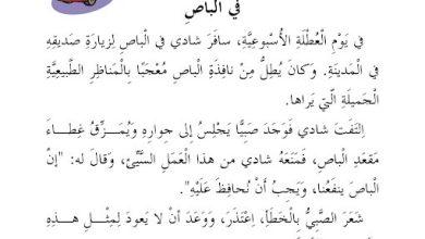 Photo of أوراق عمل فهم المقروء لغة عربية (في الباص) صف ثاني فصل ثالث