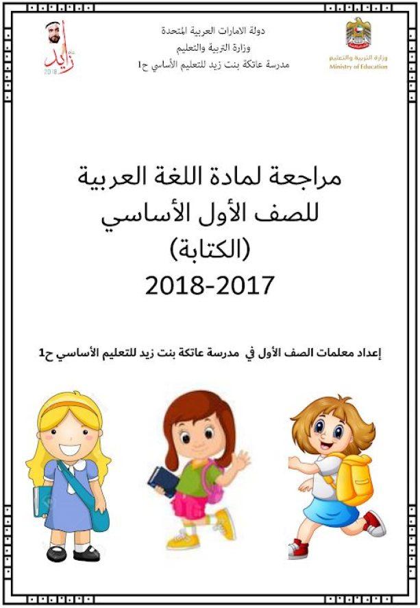 مراجعة لاختبار الكتابة لغة عربية