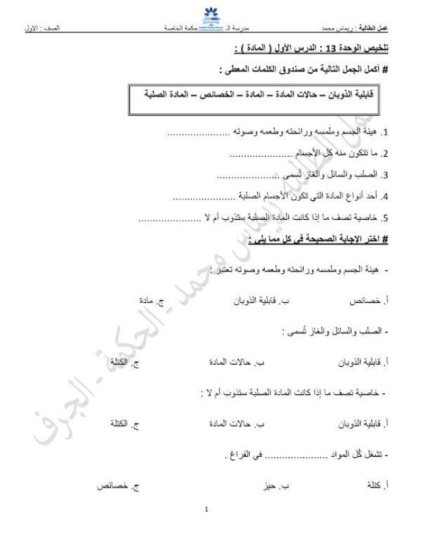 أوراق عمل وملخص الوحدة 13 (المادة)