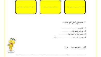 Photo of ورقة عمل من آداب الطعام تربية إسلامية صف ثاني فصل ثاني