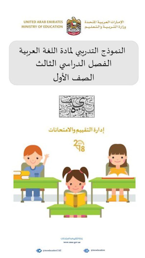 نموذج امتحان تدريبي لغة عربية
