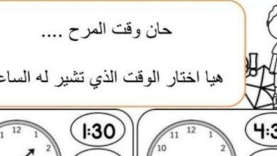 Photo of أوراق عمل الساعة رياضيات صف ثاني فصل ثالث
