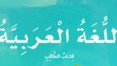 Photo of كتاب الطالب لغة عربية 2018 صف ثالث فصل ثالث