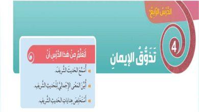 Photo of حل درس تذوق الإيمان تربية إسلامية صف ثالث فصل ثالث