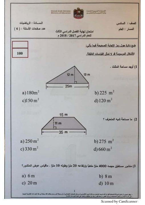 امتحان نهاية الفصل الثالث