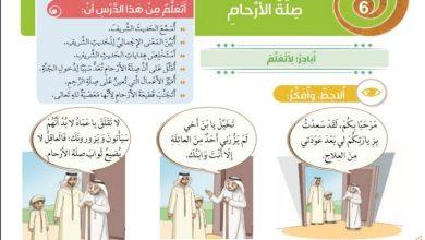 Photo of حل درس صلة الأرحام تربية إسلامية صف ثالث فصل ثالث
