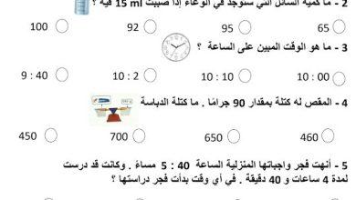 Photo of اختبار في مهارات الفصل الثالث رياضيات صف ثالث