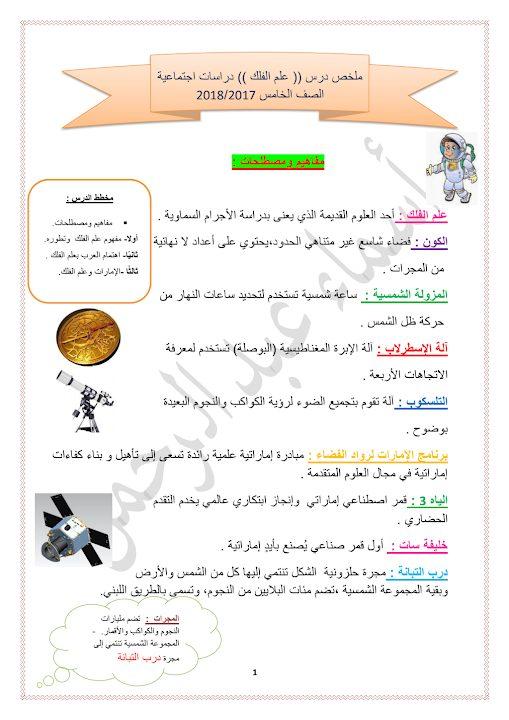 كتاب في تقويم الأسنان pdf