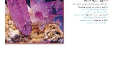 Photo of دليل المعلم المعادن علوم صف خامس فصل ثالث