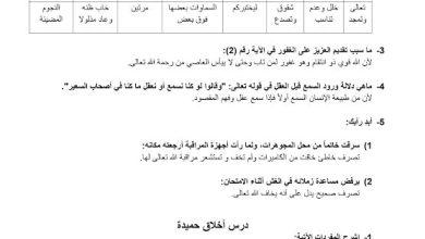 Photo of وراق مراجعة تربية إسلامية صف سادس فصل ثالث