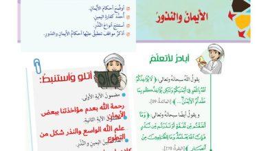 Photo of حل درس الإيمان والنذور تربية إسلامية صف ثامن فصل ثالث
