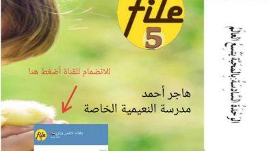 Photo of حلول الوحدة السادسة بالمحبة يتسع العالم لغة عربية صف خامس فصل ثالث
