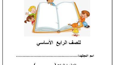 Photo of مهارات شاملة نهائية في الكتابة لغة عربية صف رابع فصل ثالث