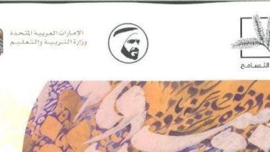 Photo of كتاب الطالب لغة عربية صف سابع فصل ثالث