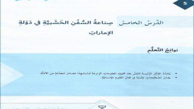 Photo of حل درس صناعة السفن الخشبية في دولة الإمارات لغة عربية صف ثامن فصل ثالث
