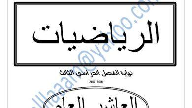 Photo of أوراق عمل شاملة رياضيات مع الحل صف عاشر فصل ثالث