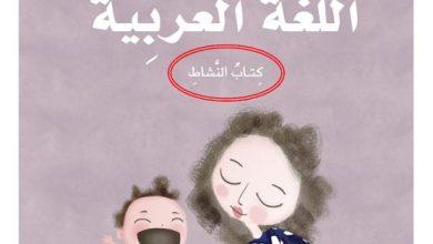 Photo of كتاب النشاط لغة عربية صف أول فصل ثالث