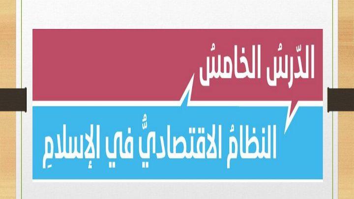 حل درس النظام الاقتصادي في الإسلام تربية إسلامية صف ثاني عشر فصل ثالث مدرستي الامارتية