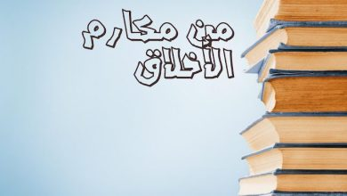 Photo of حل قصيدة من مكارم الأخلاق لغة عربية صف سابع فصل ثالث