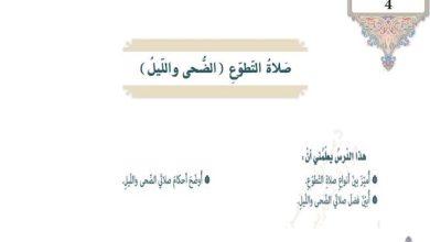 Photo of حل درس صلاة التطوع تربية إسلامية صف سابع فصل ثالث