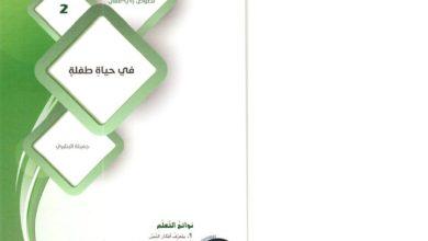 Photo of حل درس في حياة طفلة لغة عربية صف تاسع فصل ثالث