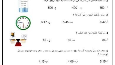 Photo of ورق عمل وحدتي القياس والتمثيل البياني رياضيات صف ثالث فصل ثالث