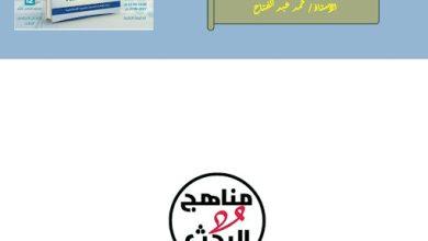 Photo of صف ثاني عشر فصل ثالث حل كامل كتاب الطالب تربية وطنية