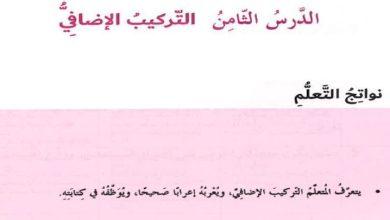 Photo of صف ثامن فصل ثالث إجابة درس التركيب الإضافي كتاب الطالب للغة العربية