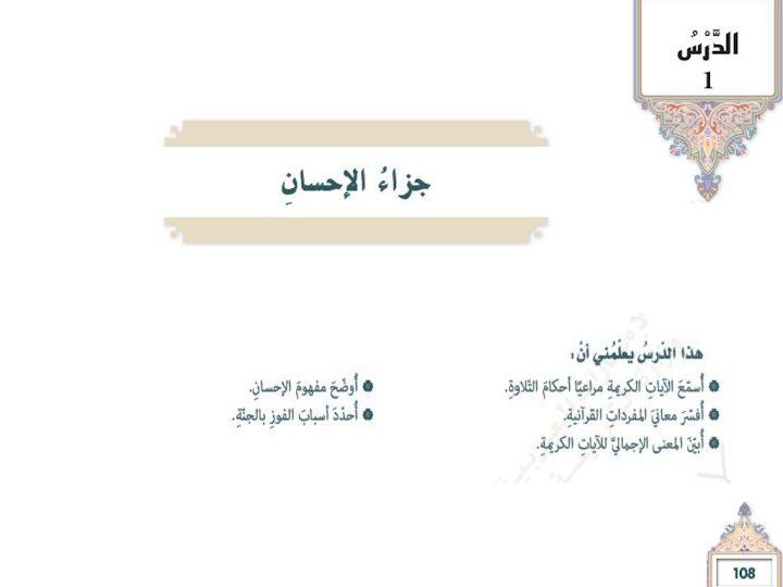 كتاب جزاء الاحسان