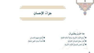 Photo of صف سابع فصل ثالث إسلامية  أجوبة درس جزاء الإحسان
