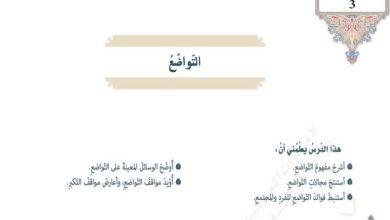 Photo of صف سابع فصل ثالث أجوبة درس التواضع تربية إسلامية