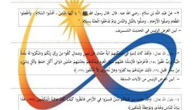 Photo of صف سابع فصل ثالث مجموعة اسئلة هامة في اللغة العربية