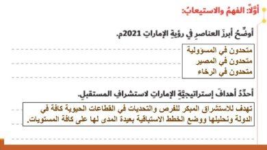 Photo of حل الدرس الخامس دراسات اجتماعية صف تاسع فصل ثالث