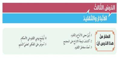 Photo of صف ثاني عشر فصل ثالث حلول درس الاتباع والتقليد إسلامية