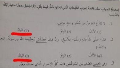 Photo of حل درس إعراب المثنى وجمع المذكر السالم والأسماء الخمسة لغة عربية صف سابع فصل ثالث
