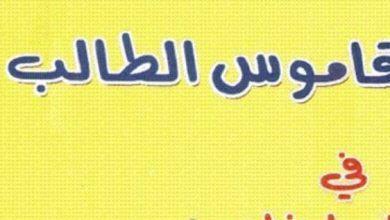Photo of قاموس الطالب (المرادفات والأضداد) للغة العربية