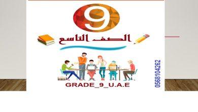 Photo of حل درس مملكة الفطريات لغة عربية الصف التاسع الفصل الثالث