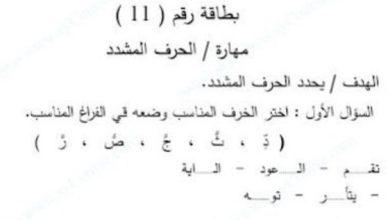 Photo of ورق عمل (مهارة الحرف المشدد) لغة عربية صف ثالث فصل ثالث