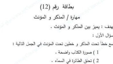 Photo of ورق عمل التمييز بين المذكر والمؤنث لغة عربية صف ثالث فصل ثالث