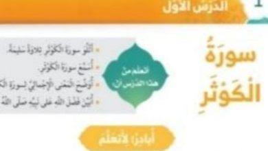 Photo of حل درس سورة الكوثر تربية إسلامية الصف الأول الفصل الثالث