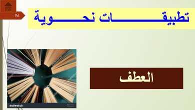 Photo of تطبيقات نحوية العطف مع الاجابات لغة عربية الصف الثاني عشر