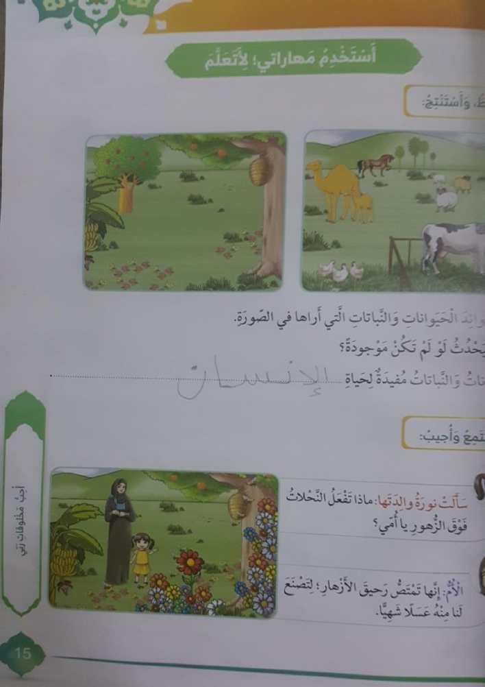 درس أحب مخلوقات ربي مع الاجابات تربية إسلامية