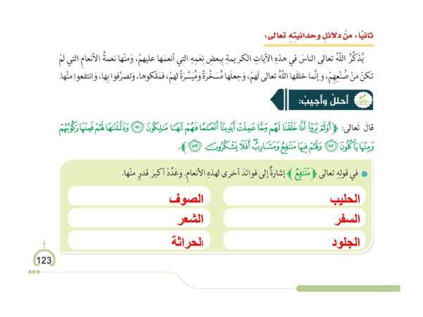 حل درس أدلة وحدانية الله تعالى وقدرته تربية إسلامية